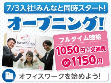 トランスコスモス株式会社 BPOセンター熊本のアルバイト情報