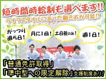 株式会社ブレックス (A)神戸 (B)西宮 (C)大阪営業所のアルバイト情報