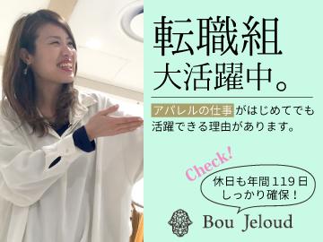 Bou Jeloud(ブージュルード) 沖縄・福岡・熊本同時募集のアルバイト情報