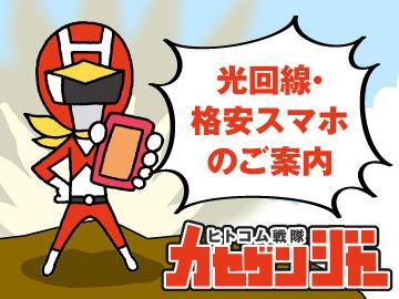 株式会社ヒト・コミュニケーションズ /01o01017051101のアルバイト情報