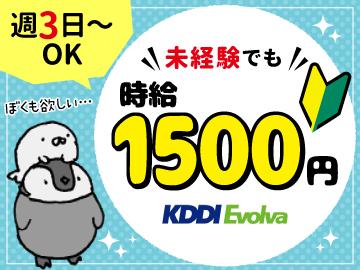 人気の新宿!未経験でも月収26万円以上可能★週3日〜OK!安心のKDDIグループで働こう!