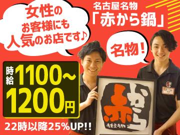 赤から渋谷宮益坂店 (株式会社甲羅)のアルバイト情報