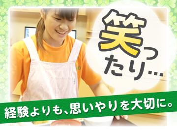 (株)セントメディア MS事業部 北千住支店のアルバイト情報