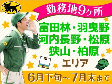 ヤマト運輸(株) 南河内ブロック [060249]のアルバイト情報
