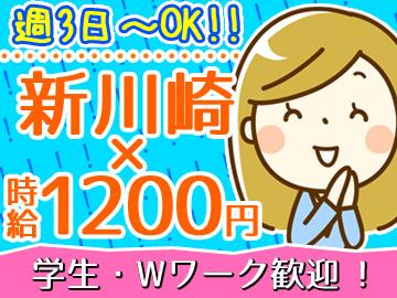 株式会社KDDIエボルバコールアドバンス/新川崎4005係のアルバイト情報