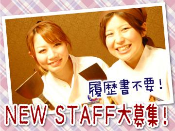 お好みもんじゃ 横浜西口店のアルバイト情報