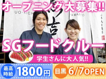 山本魚吉商店 目黒店/SG・フードホールディングス株式会社のアルバイト情報