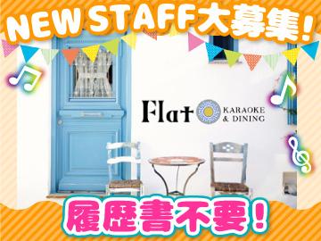FLAT 阿佐ヶ谷店のアルバイト情報