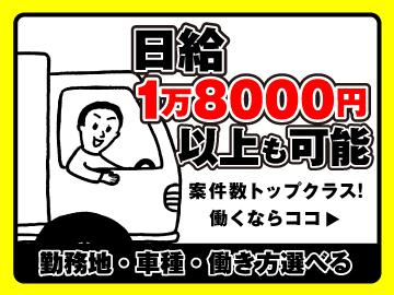 (株)アズスタッフ 福岡支店・小倉営業所・熊本営業所のアルバイト情報