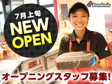 ドミノ・ピザ 文花店 /A1000137335のアルバイト情報
