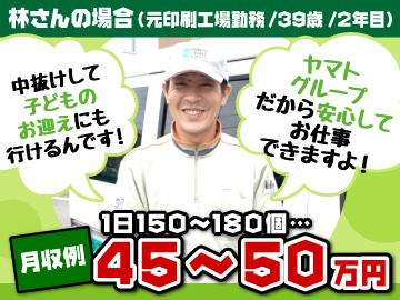 ヤマト・スタッフ・サプライ株式会社 愛知支店のアルバイト情報