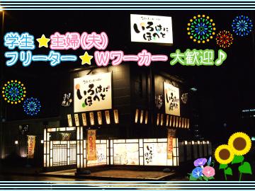 いろはにほへと (1)新潟駅前店 (2)長岡駅前店のアルバイト情報
