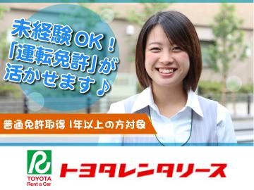 株式会社トヨタレンタリース東京のアルバイト情報
