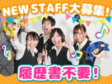 歌むら赤とんぼ 横浜西口店のアルバイト情報