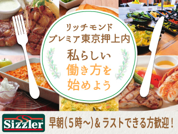 Sizzler(シズラー)   < 押上店 >のアルバイト情報
