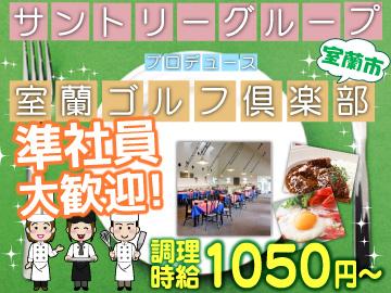 室蘭ゴルフ倶楽部レストラン (株)ダイナックのアルバイト情報