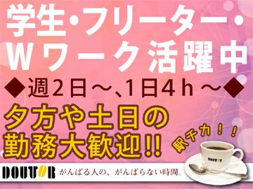 ドトールコーヒーショップ 関内桜通り店のアルバイト情報
