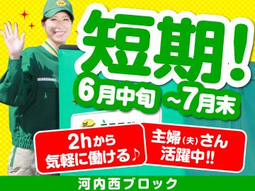 ヤマト運輸(株) 河内西ブロック 「068003」のアルバイト情報