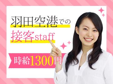 株式会社ヒト・コミュニケーションズのアルバイト情報