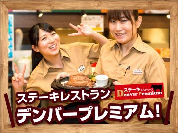 デンバープレミアム ららぽーと磐田店のアルバイト情報