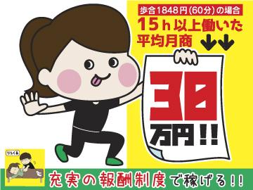りらくる【大分・熊本・鹿児島・沖縄エリア】/全国550店舗のアルバイト情報
