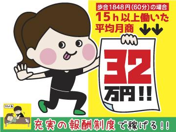 りらくる 【神奈川エリア】  ★全国550店舗★のアルバイト情報