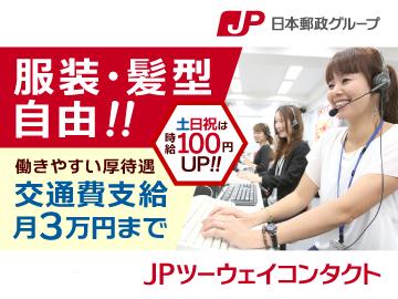 JPツーウェイコンタクト株式会社 東京本部のアルバイト情報