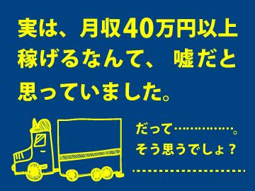 【短期・長期大歓迎のドライバー】月収40万円以上も可能!稼げる仕事、始めてみませんか?