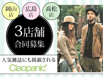 Ciaopanic (1)高松店 (2)広島店 (3)岡山店のアルバイト情報