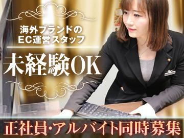 株式会社ブランドオフのアルバイト情報