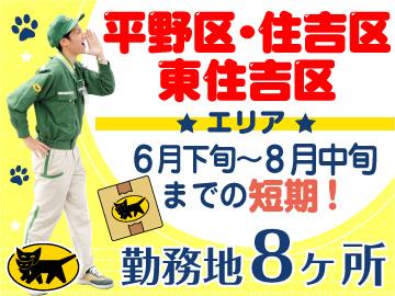 ヤマト運輸(株) 平野ブロック [060149]のアルバイト情報