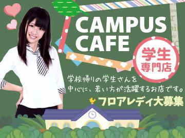 学生ラウンジ CAMPUS CAFE(キャンパス カフェ)のアルバイト情報