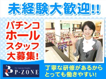 株式会社パラダイス P-ZONEグループのアルバイト情報