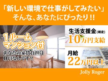 ジョリー・ロジャー株式会社  大阪事業所(派13-300130)のアルバイト情報