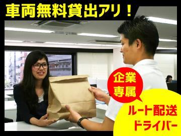 株式会社ロジクエスト 中国四国エリアのアルバイト情報