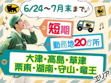 ヤマト運輸(株) 大津・湖西・湖南エリア[063003]のアルバイト情報