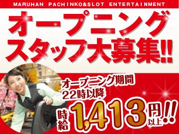 株式会社マルハン  弘前石渡店(仮称)/受付No.「0211」のアルバイト情報