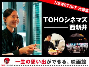 TOHOシネマズ 西新井のアルバイト情報