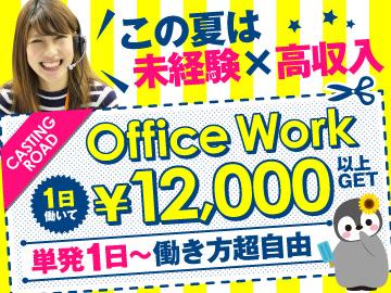 (株)キャスティングロード新宿・池袋・横浜/CSSH0000のアルバイト情報