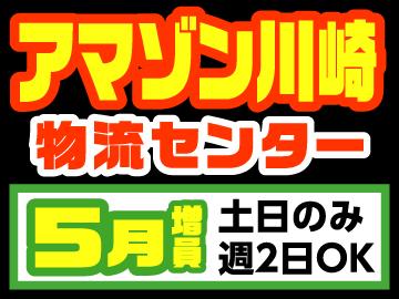 株式会社ワールドインテック AMZN川崎事業所のアルバイト情報