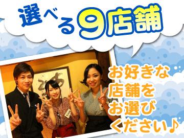 株式会社アトム北海道9店舗合同募集のアルバイト情報