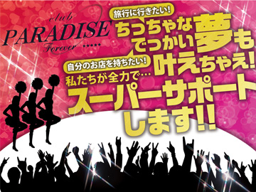 club PARADISE foreverのアルバイト情報