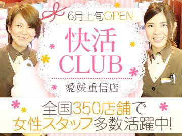 快活CLUB 愛媛重信店のアルバイト情報