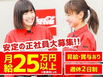 コカ・コーラ社正式パートナー企業★東京・神奈川・京都・兵庫他!あなたの新生活を応援します♪
