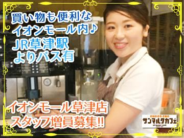 サンマルクカフェ イオンモール草津SC店のアルバイト情報