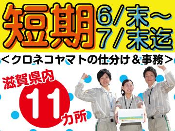 ヤマト運輸株式会社 滋賀法人営業支店のアルバイト情報