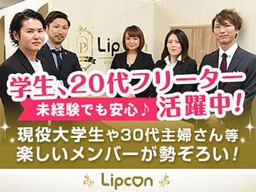 株式会社フィールドリッチ LIPCONのアルバイト情報
