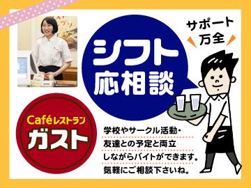 ガスト 館山東店<011314>のアルバイト情報