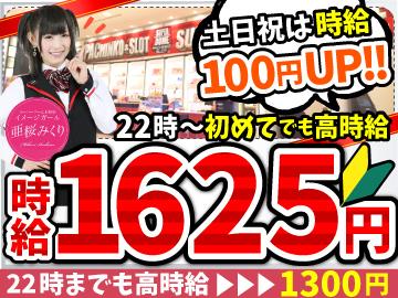 スーパードーム上野店のアルバイト情報