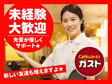 ガスト 大阪市内5店舗合同募集 <000000>のアルバイト情報